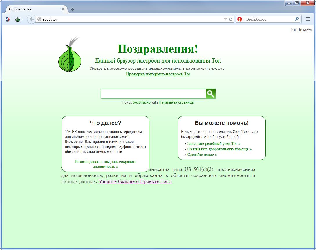 браузер тор скачать бесплатно последняя версия