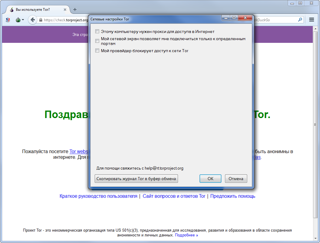 Скачать тор браузер на русском для виндовс 8 hydraruzxpnew4af tor browser install ubuntu