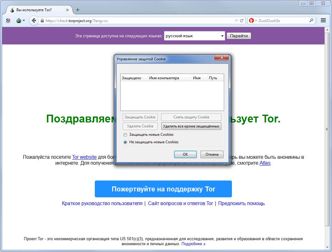 скачать браузер тор бесплатно длЯ windows 7